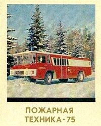 autocisterna ZIL AC-40 (130) - 161